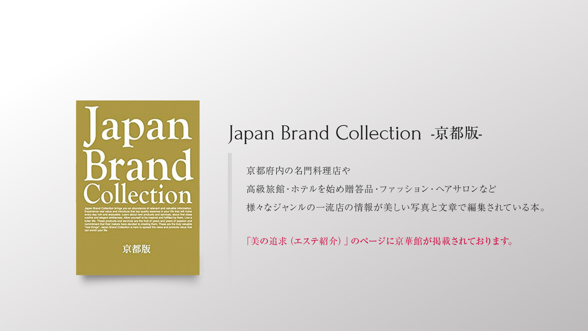 Kyoto Brand Collection(2017年版)